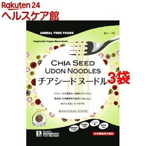 ナチュラルエディフィック チアシードヌードル 塩スープ付(90g*3コセット)【ナチュラルエディフィック】