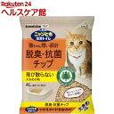 花王 ニャンとも 清潔トイレ 脱臭・抗菌チップ大きめの粒(4L)【ニャンとも】