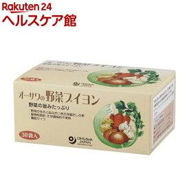 オーサワの野菜ブイヨン(30袋入)【spts4】【slide_2】【オーサワ】