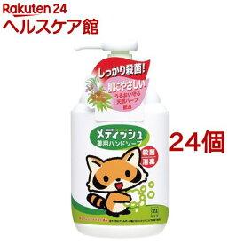 牛乳石鹸 メディッシュ 薬用ハンドソープ ポンプ付(250ml*24個セット)【メディッシュ】