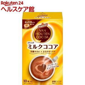 バンホーテン ミルクココア(10本入)【バンホーテン】