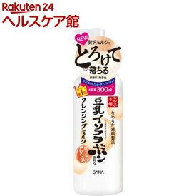 サナ なめらか本舗 クレンジングミルク(300ml)【なめらか本舗】
