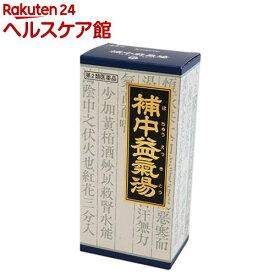 【第2類医薬品】補中益気湯エキス顆粒クラシエ(45包)【クラシエ漢方 青の顆粒】