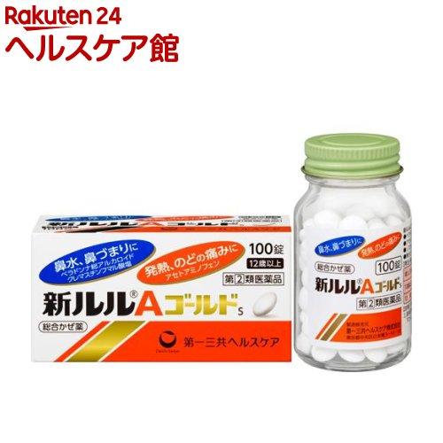 【第(2)類医薬品】新ルルAゴールドs(セルフメディケーション税制対象)(100錠)【ルル】