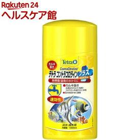テトラ コントラコロライン プラス(1L)【Tetra(テトラ)】