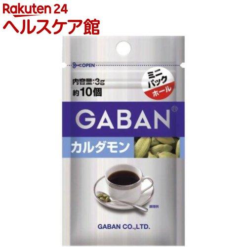 ギャバン カルダモン ホール ミニパック(3g)【ギャバン(GABAN)】