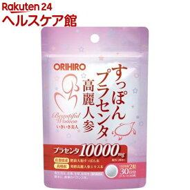 すっぽんプラセンタ高麗人参粒(60粒)【オリヒロ(サプリメント)】