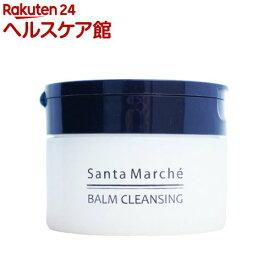 サンタマルシェ バームクレンジング(100g)【サンタマルシェ】