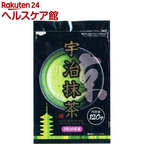 のむらの茶園 宇治抹茶(120g)