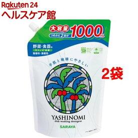 ヤシノミ洗剤 スパウト詰替用(1L*2コセット)【ヤシノミ洗剤】
