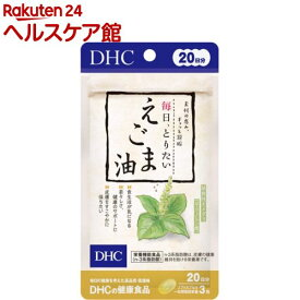 DHC 毎日、とりたい えごま油 20日分(60粒)【more20】【DHC サプリメント】