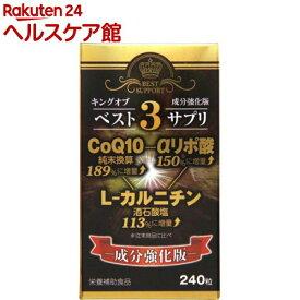 キングオブベスト3サプリ(240粒)【ウェルネスジャパン】