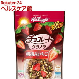 ケロッグ チョコレートのグラノラ 朝摘みいちご(500g)【ケロッグ】