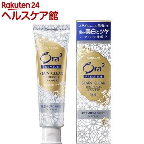 オーラツー(Ora2) ステインクリア プレミアムペースト プレミアムミント(100g)【Ora2(オーラツー)】