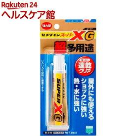 セメダイン スーパーXゴールド クリア AX-014(20ml)【セメダイン】