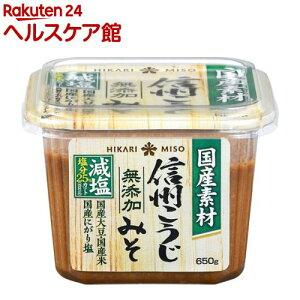 ひかり味噌 国産素材 信州こうじみそ 減塩(650g)【ひかり味噌】