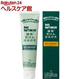 パックスナチュロン 緑茶石けんはみがき(120g)【パックスナチュロン(PAX NATURON)】