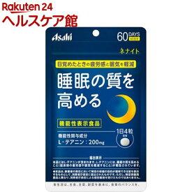 ネナイト 60日分(240粒)【ネナイト】