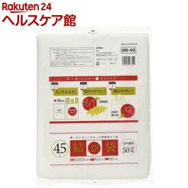 ジャパックス 新感覚ポリ袋 結び袋 45L 白半透明 MS-49(50枚入)