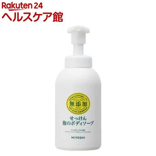 ミヨシ石鹸 無添加 泡のボディソープ ポンプ(500mL)【ミヨシ無添加シリーズ】