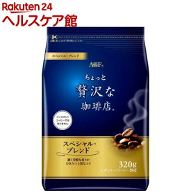 AGF ちょっと贅沢な珈琲店 レギュラーコーヒー スペシャル・ブレンド(320g)