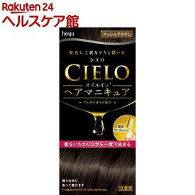 シエロ オイルインヘアマニキュア アッシュブラウン(100g+3g+10g)【シエロ(CIELO)】[白髪隠し]