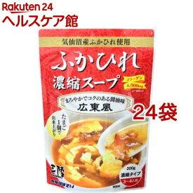 ふかひれ濃縮スープ 広東風(200g*24袋セット)