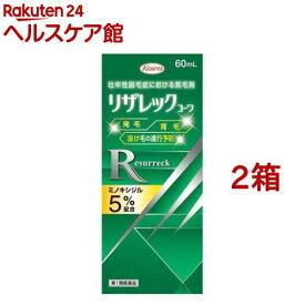 【第1類医薬品】リザレックコーワ(60ml*2箱セット)