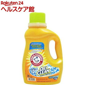 アーム&ハンマー 洗濯用洗剤 クリーンメドゥ オキシクリーン配合(1.84L)【アーム&ハンマー】