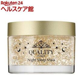 ナイトスリーピングマスク(80g)【クオリティファースト】