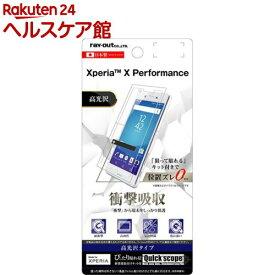 Xperia X Performance 液晶保護フィルム 耐衝撃 光沢 RT-RXPXPF/DA(1枚入)【レイ・アウト】