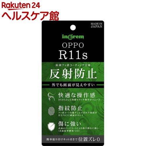 イングレム OPPO R11s フィルム さらさらタッチ 指紋 反射防止 IN-PR11SF/H1(1枚入)【イングレム】
