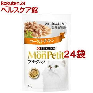 モンプチ プチグルメ ローストチキン(50g*24袋セット)【dalc_monpetit】【モンプチ】[キャットフード]