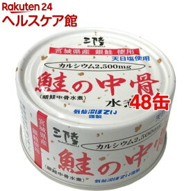 鮭の中骨水煮(銀鮭中骨水煮)(170g*48缶セット)[缶詰]