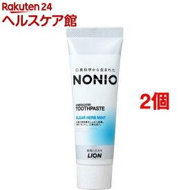 ノニオ ハミガキ クリアハーブミント(130g*2コセット)【ノニオ(NONIO)】
