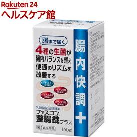 【第3類医薬品】ファスコン整腸錠プラス(160錠)【ファスコン】