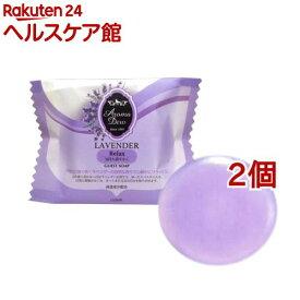 アロマデュウ ゲストソープ ラベンダーの香り(35g*2コセット)【アロマデュウ(Aroma Dew)】