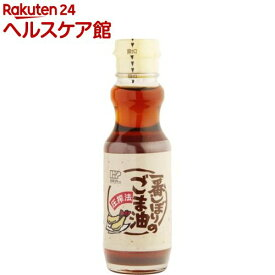 創健社 一番しぼりのごま油(150g)【spts4】