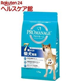 プロマネージ 7歳からの柴犬専用(1.7kg)【dalc_promanage】【m3ad】【プロマネージ】[ドッグフード]