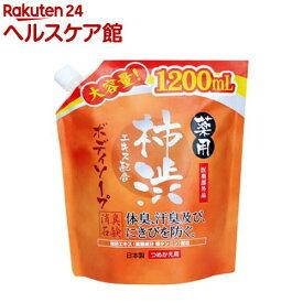 薬用 柿渋エキス配合ボディソープ 大容量(1.2L)【slide_e5】【薬用柿渋】