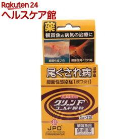 【動物用医薬品】グリーンFゴールド(2g*2包入)
