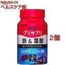 グミサプリ 鉄&葉酸 30日分(60粒*2コセット)【グミサプリ】