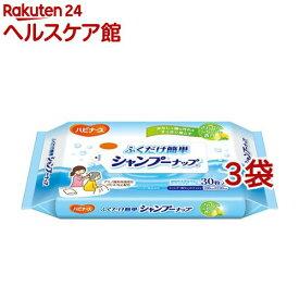 シャンプーナップ(30枚入*3袋セット)