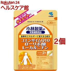 小林製薬 栄養補助食品 コエンザイムQ10 αリポ酸 L-カルニチン(60粒入*2コセット)【小林製薬の栄養補助食品】