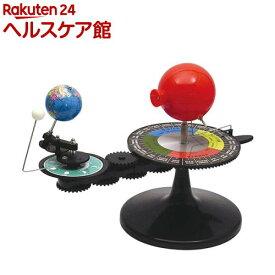 三球儀(1台)