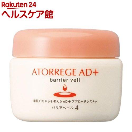 アトレージュAD+ バリアベール(40g)【アトレージュ AD+(アトレージュエーディープラス)】【送料無料】