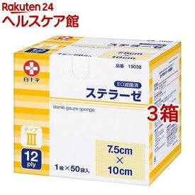 白十字 ステラーゼ 7.5cm*10cm 滅菌済 タイプIII 12折(50袋入*3箱セット)【白十字】