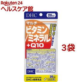 DHC マルチビタミン/ミネラル+Q10 20日分(100粒*3コセット)【DHC サプリメント】