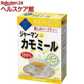 山本漢方 カモミール100%(2g*20包)【more30】【山本漢方】