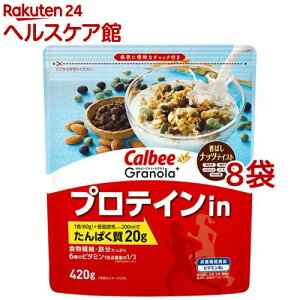 カルビー グラノーラプラス プロテインin(420g*8袋セット)【カルビー グラノーラ】